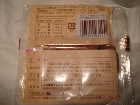 yamazaki-melonpannokawa-choco-chip3.jpg