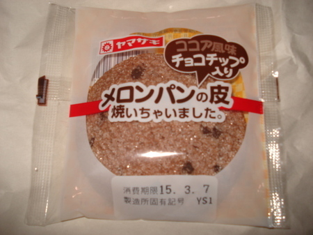 yamazaki-melonpannokawa-choco-chip2.jpg